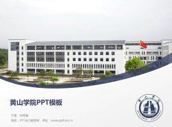黄山学院PPT模板下载