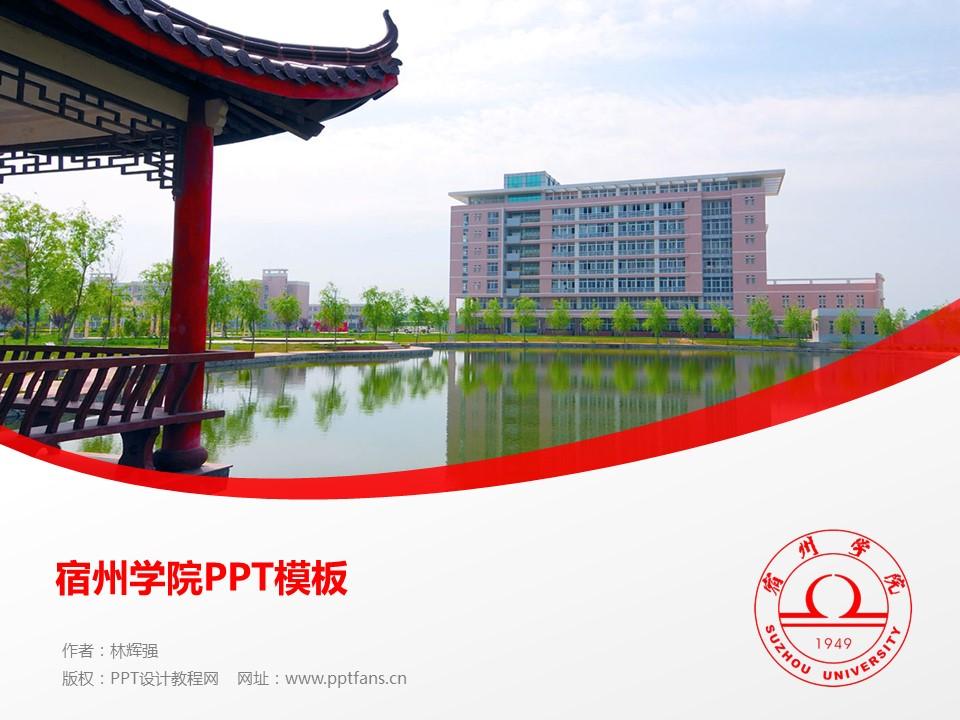 宿州学院PPT模板下载_幻灯片预览图1