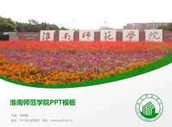 淮南师范学院PPT模板下载