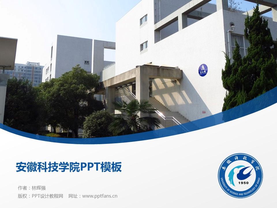 安徽科技学院PPT模板下载_幻灯片预览图1