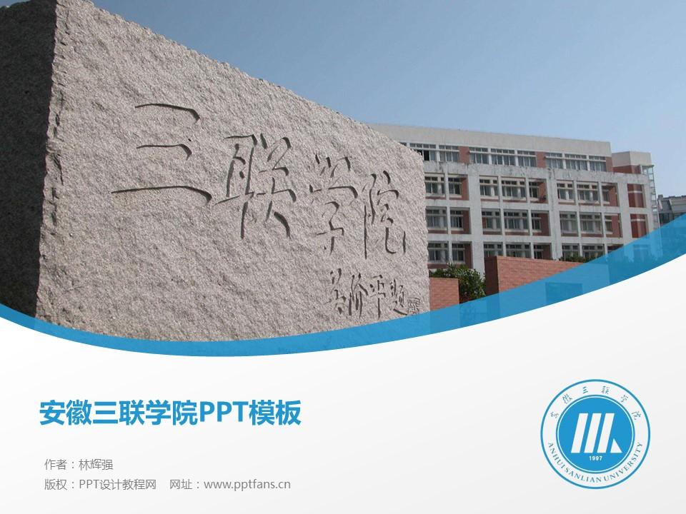 安徽三联学院PPT模板下载_幻灯片预览图1