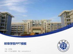 蚌埠学院PPT模板下载
