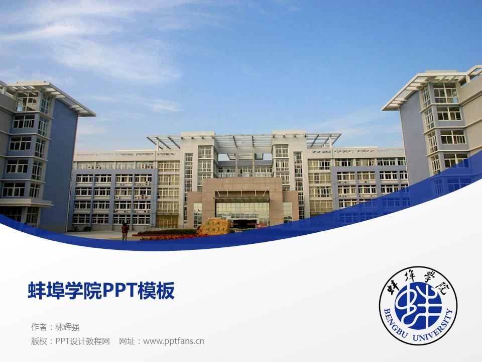 蚌埠学院PPT模板下载_幻灯片预览图1