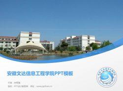安徽文达信息工程学院PPT模板下载