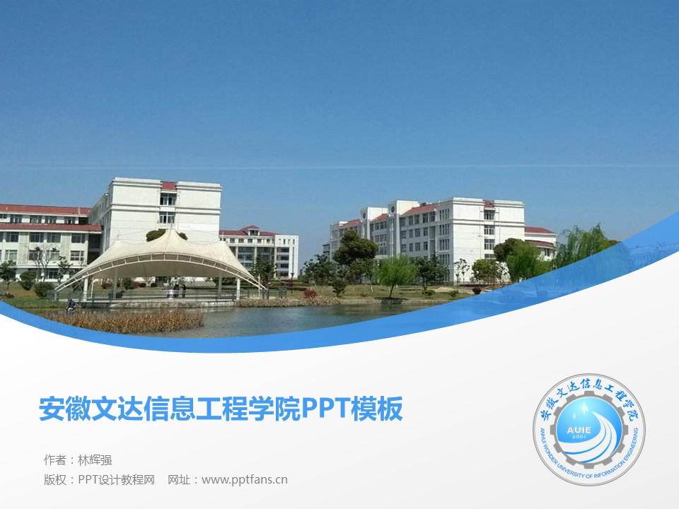 安徽文达信息工程学院PPT模板下载_幻灯片预览图1