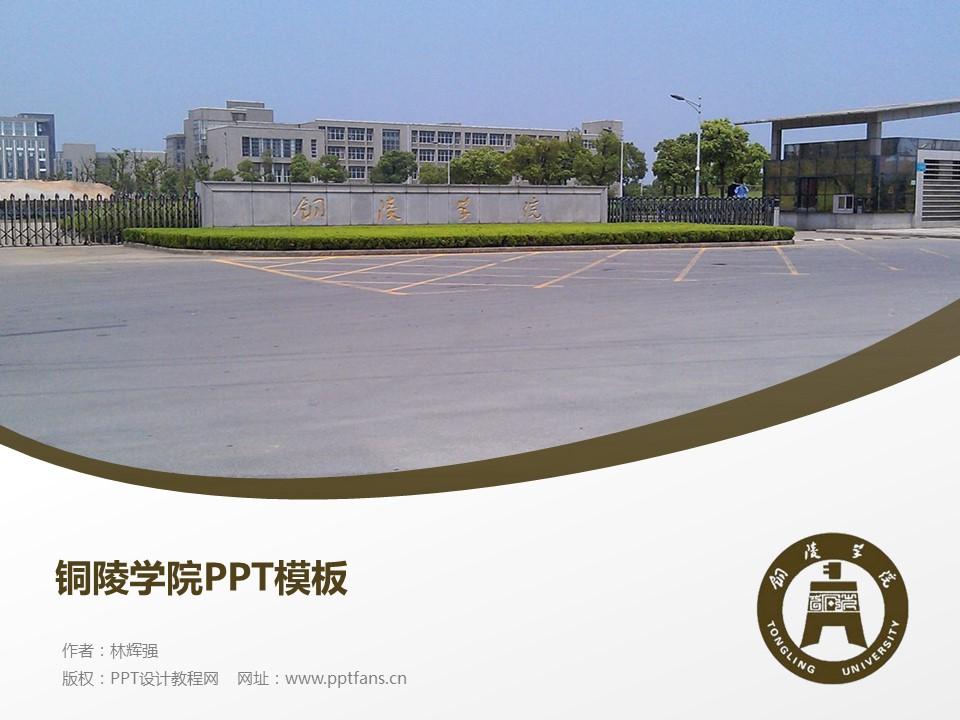铜陵学院PPT模板下载_幻灯片预览图1