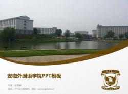 安徽外国语学院PPT模板下载