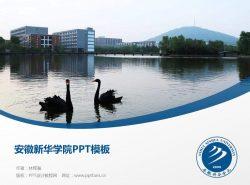 安徽新华学院PPT模板下载