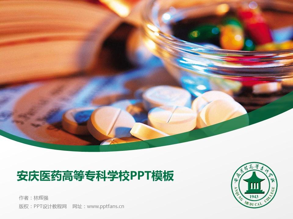 安庆医药高等专科学校PPT模板下载_幻灯片预览图1
