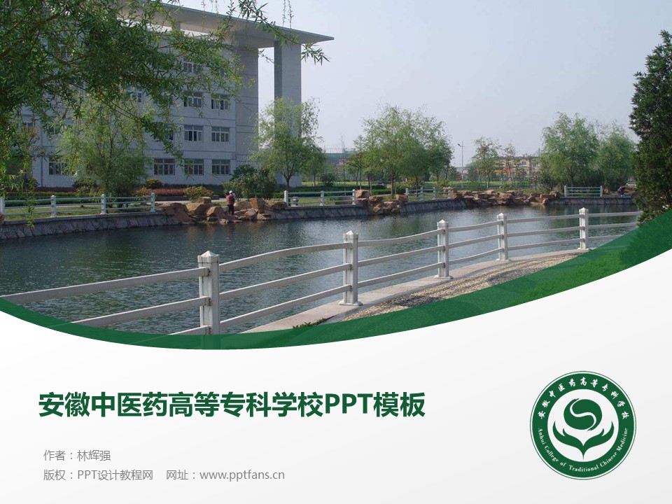安徽中医药高等专科学校PPT模板下载_幻灯片预览图1
