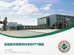 安徽医学高等专科学校PPT模板下载