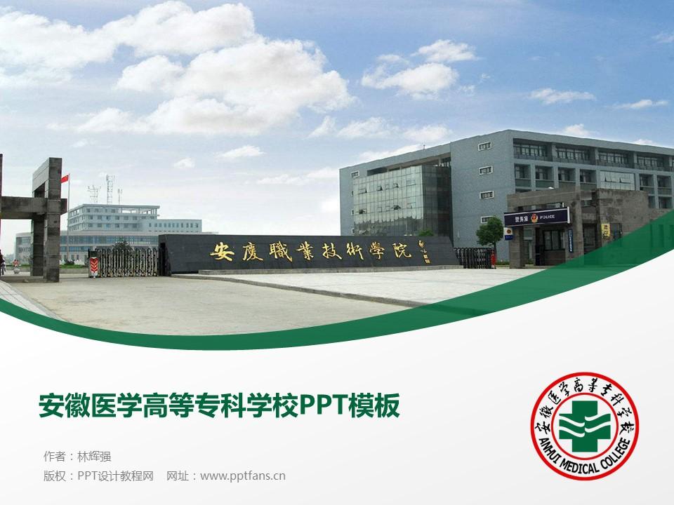 安徽医学高等专科学校PPT模板下载_幻灯片预览图1