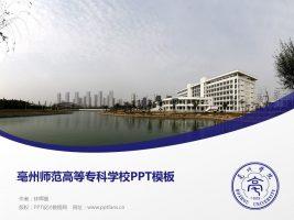 亳州师范高等专科学校PPT模板下载