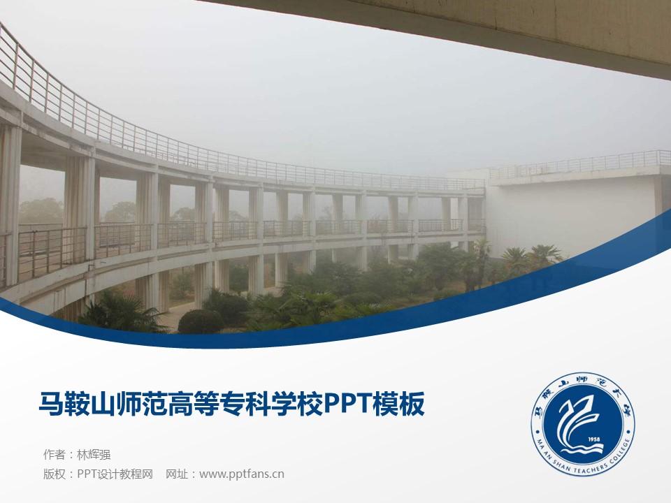 马鞍山师范高等专科学校PPT模板下载_幻灯片预览图1