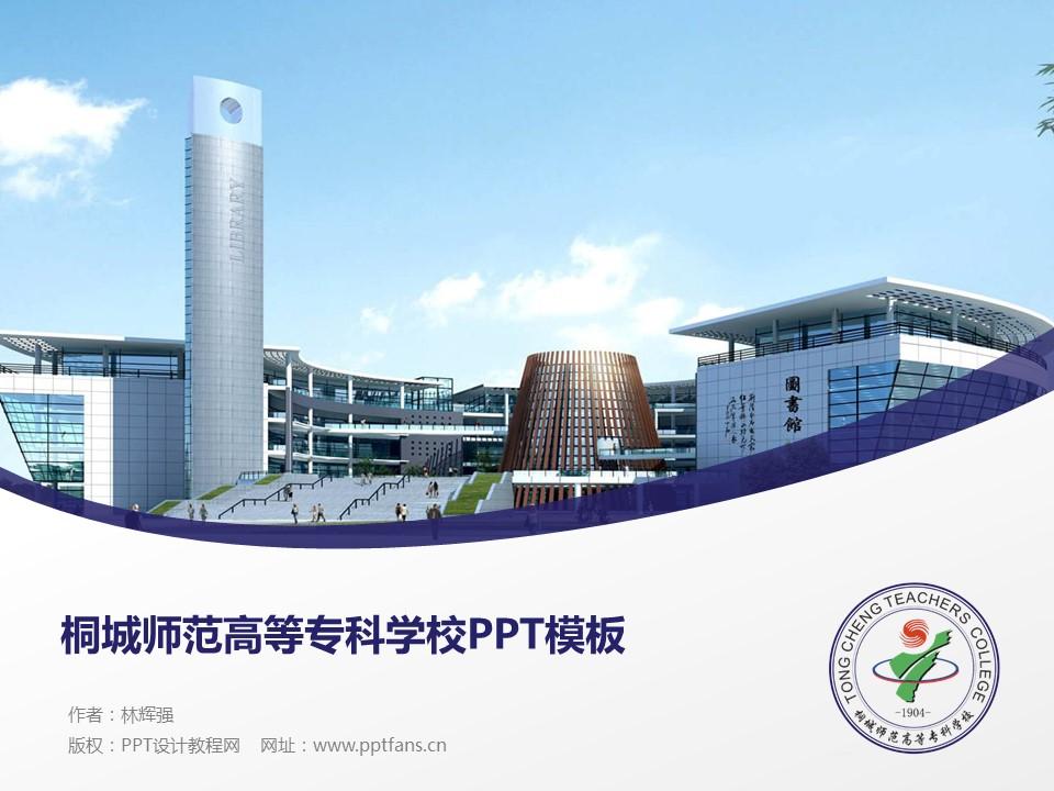 桐城师范高等专科学校PPT模板下载_幻灯片预览图1