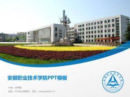 安徽职业技术学院PPT模板下载