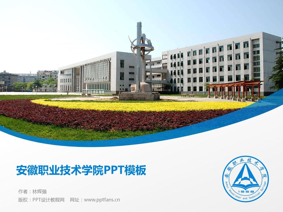 安徽职业技术学院PPT模板下载_幻灯片预览图1