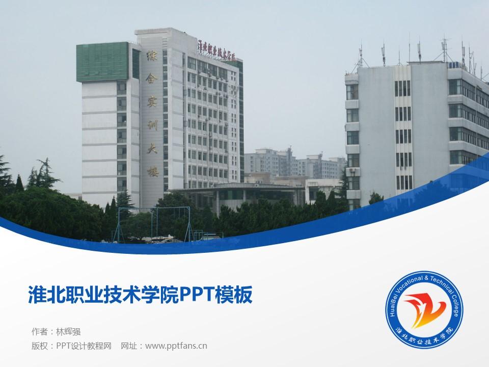 淮北职业技术学院PPT模板下载_幻灯片预览图1