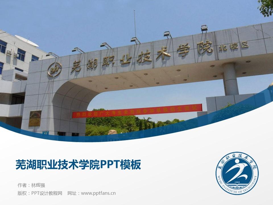 芜湖职业技术学院PPT模板下载_幻灯片预览图1