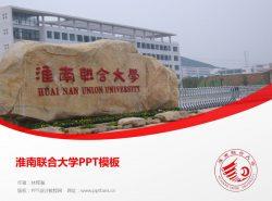 淮南联合大学PPT模板下载