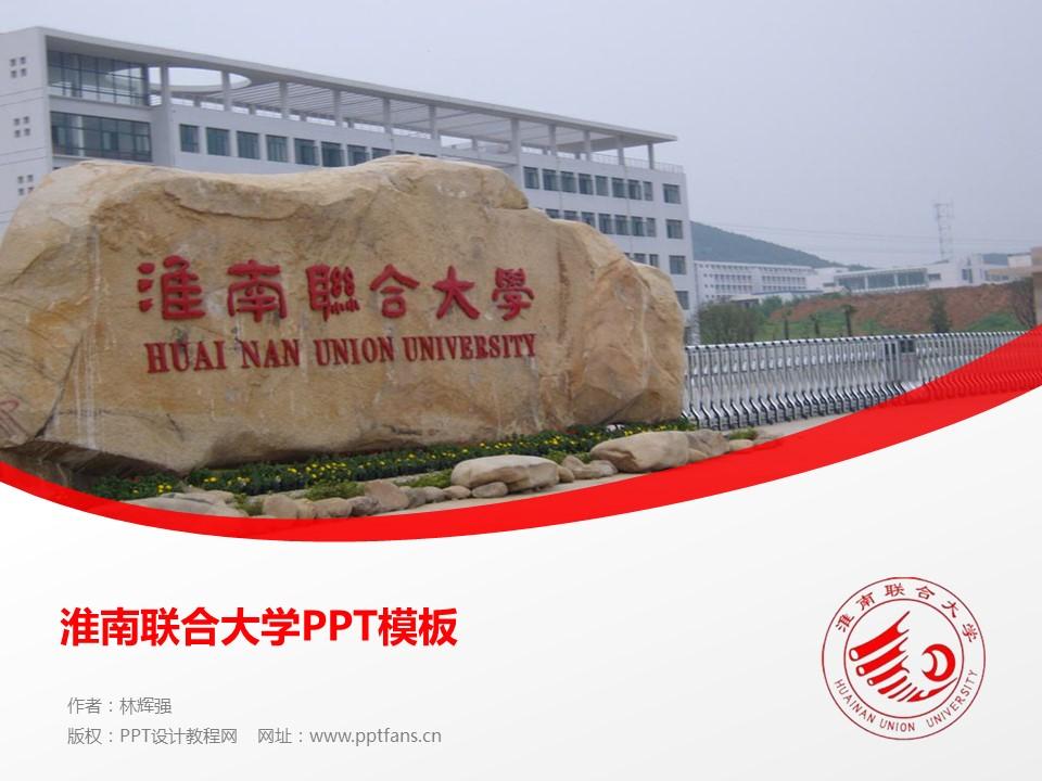 淮南联合大学PPT模板下载_幻灯片预览图1