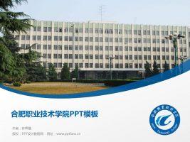合肥职业技术学院PPT模板下载