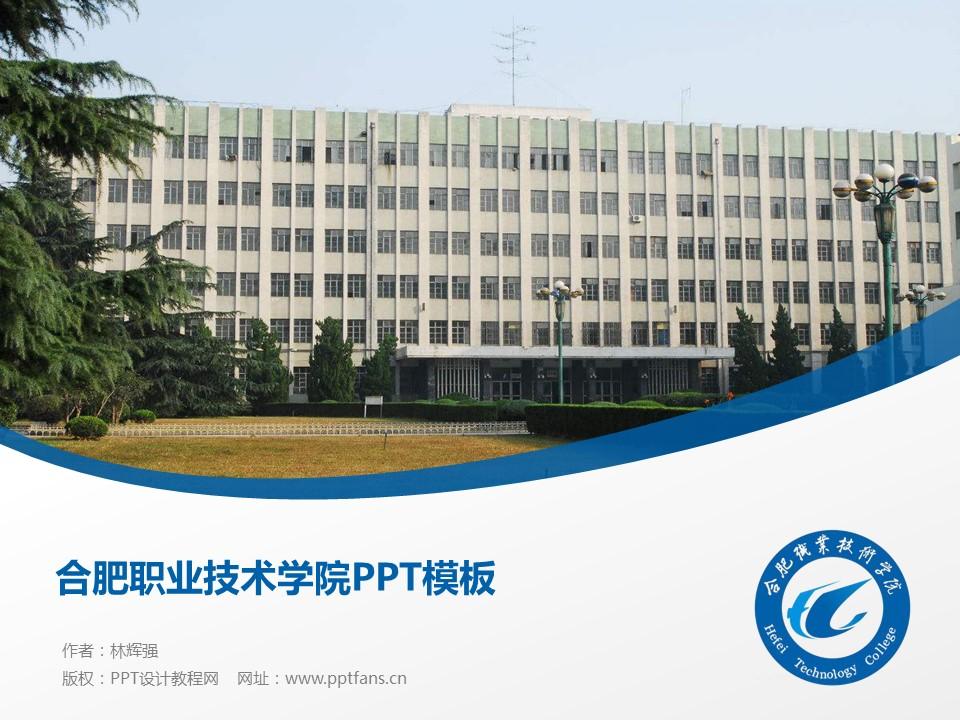 合肥职业技术学院PPT模板下载_幻灯片预览图1