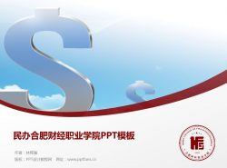 民办合肥财经职业学院PPT模板下载