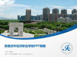 安徽涉外经济职业学院PPT模板下载