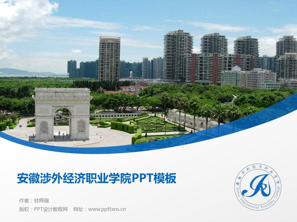 安徽涉外经济职业学院PPT模板下载_幻灯片预览图1