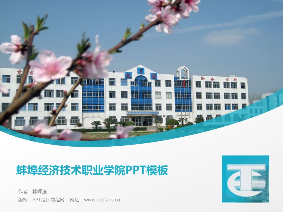 蚌埠经济技术职业学院PPT模板下载_幻灯片预览图1