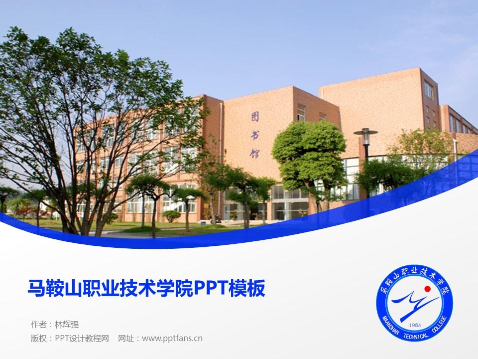 马鞍山职业技术学院PPT模板下载_幻灯片预览图1