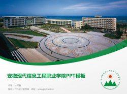 安徽现代信息工程职业学院PPT模板下载