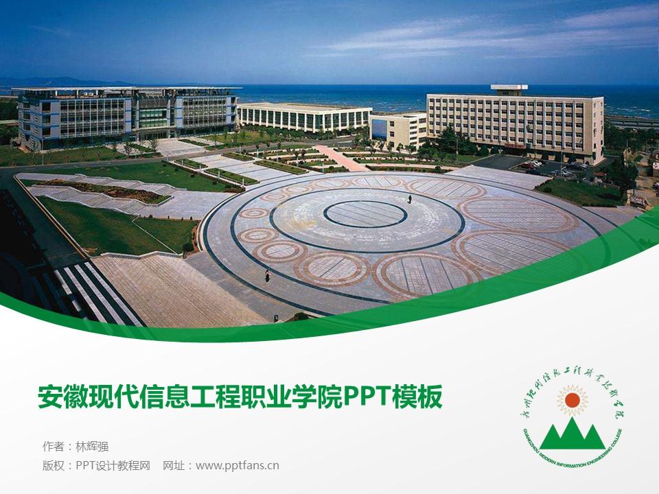 安徽现代信息工程职业学院PPT模板下载_幻灯片预览图1