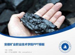 安徽矿业职业技术学院PPT模板下载