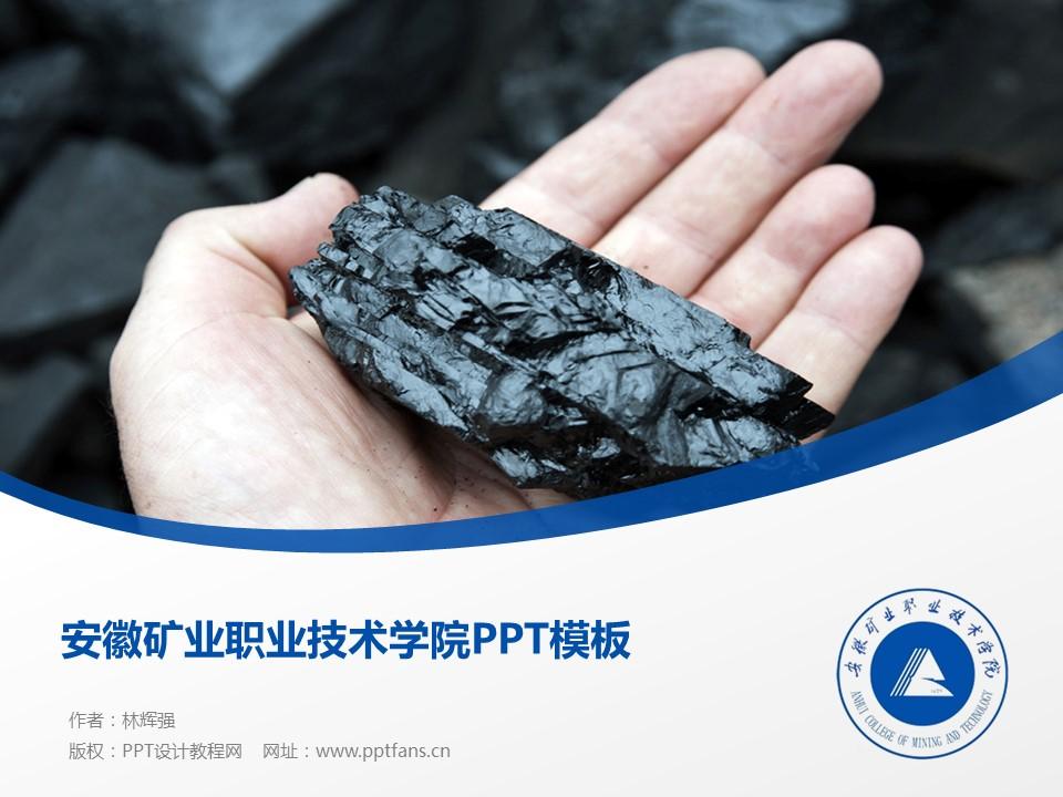 安徽矿业职业技术学院PPT模板下载_幻灯片预览图1