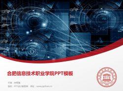合肥信息技术职业学院PPT模板下载