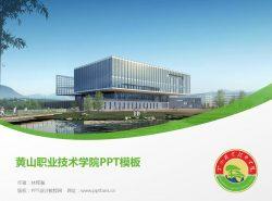 黄山职业技术学院PPT模板下载