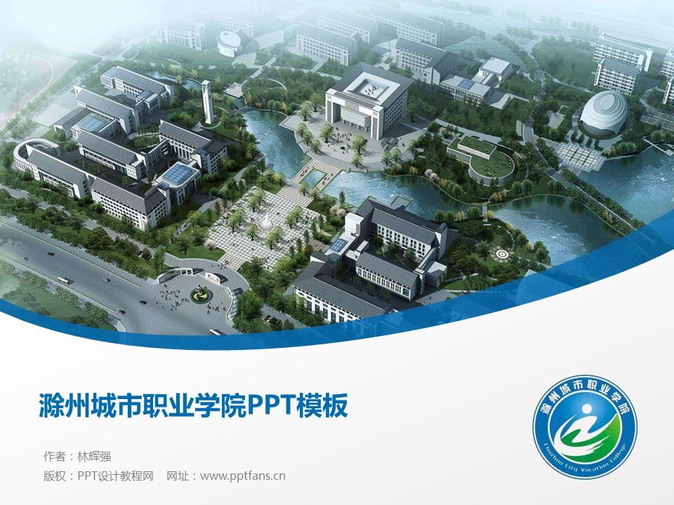 滁州城市职业学院PPT模板下载