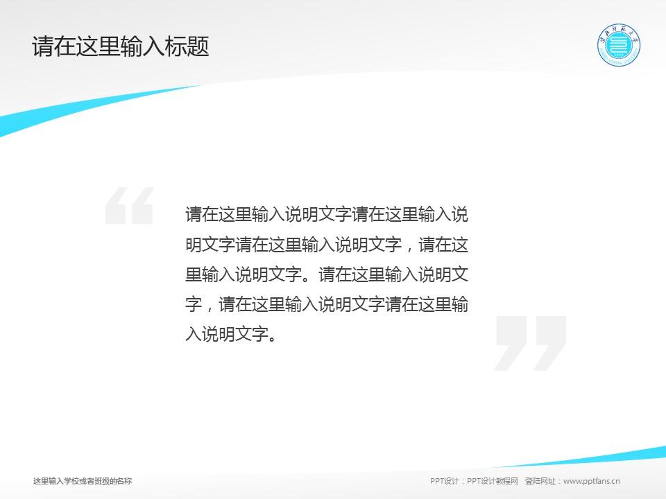 淮北师范大学PPT模板下载_幻灯片预览图13