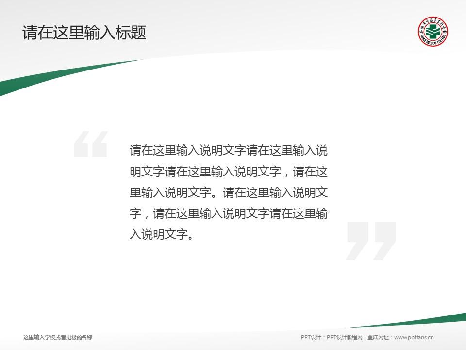 安徽医学高等专科学校PPT模板下载_幻灯片预览图13