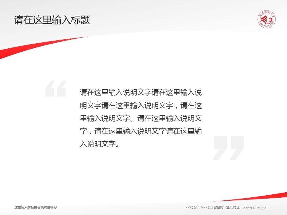 淮南联合大学PPT模板下载_幻灯片预览图13