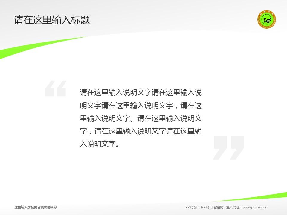 安徽绿海商务职业学院PPT模板下载_幻灯片预览图13