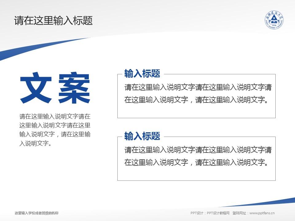 安徽建筑大学PPT模板下载_幻灯片预览图16