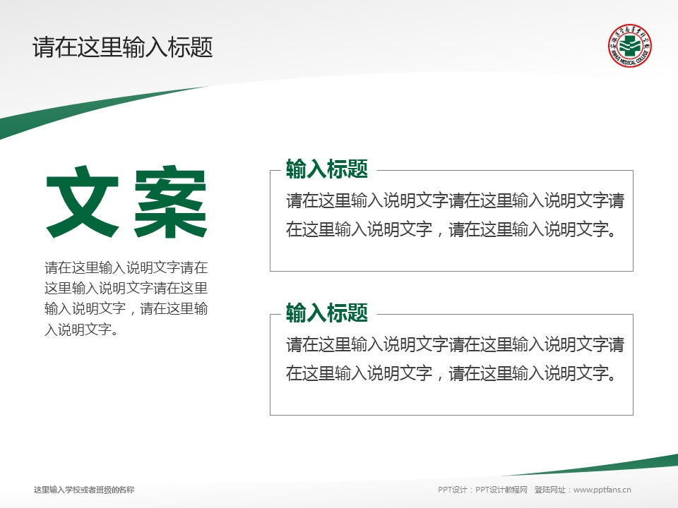 安徽医学高等专科学校PPT模板下载_幻灯片预览图16