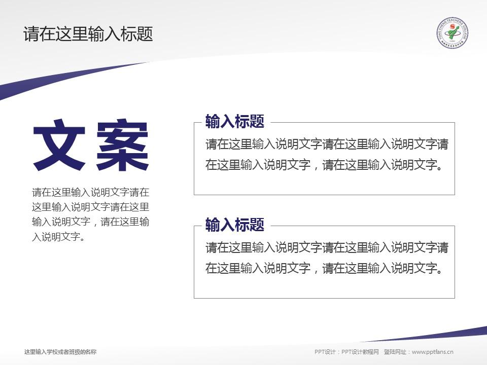 桐城师范高等专科学校PPT模板下载_幻灯片预览图16