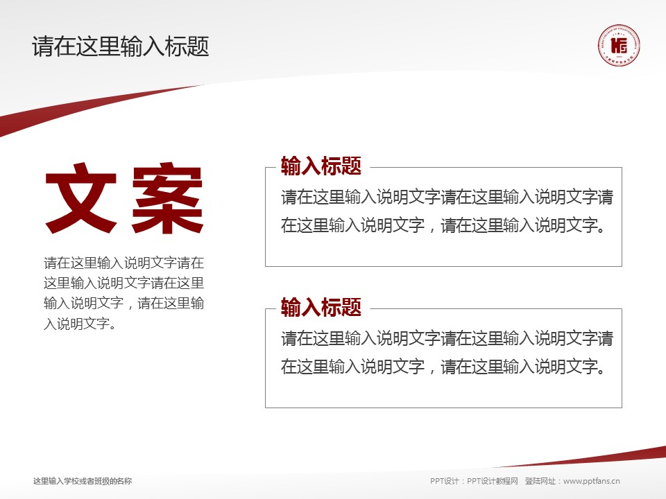 民办合肥财经职业学院PPT模板下载_幻灯片预览图16