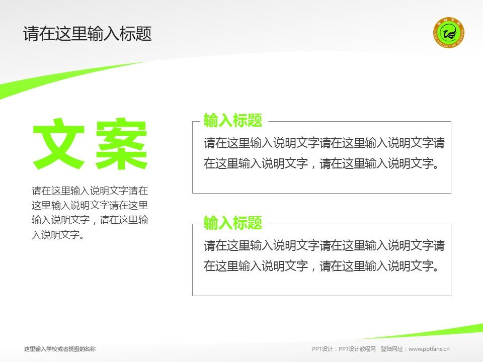 安徽绿海商务职业学院PPT模板下载_幻灯片预览图16