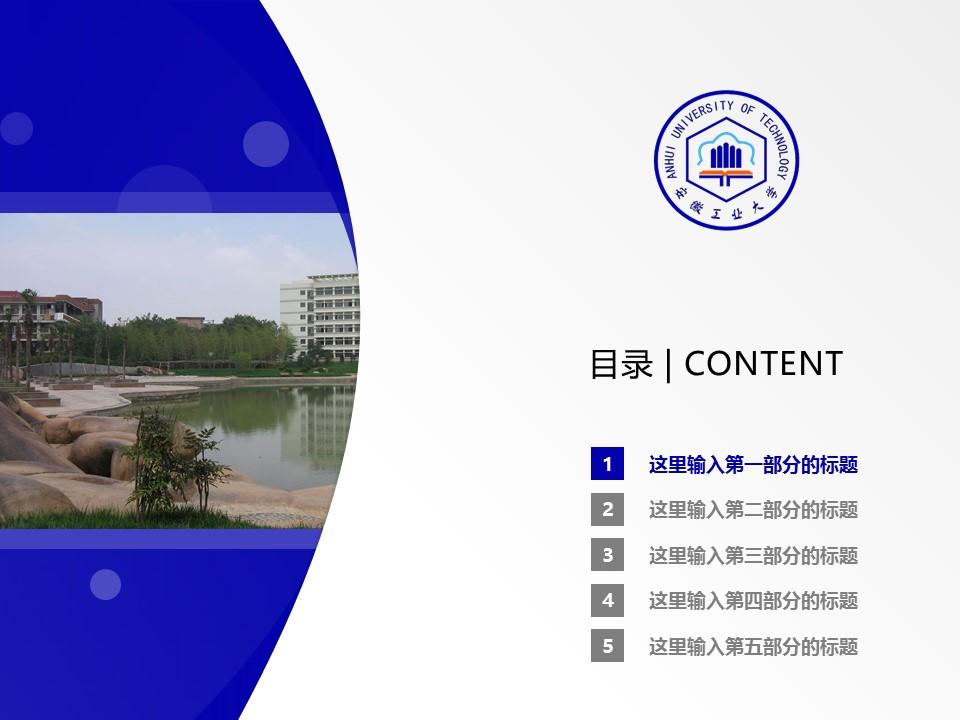 安徽工业大学PPT模板下载_幻灯片预览图2