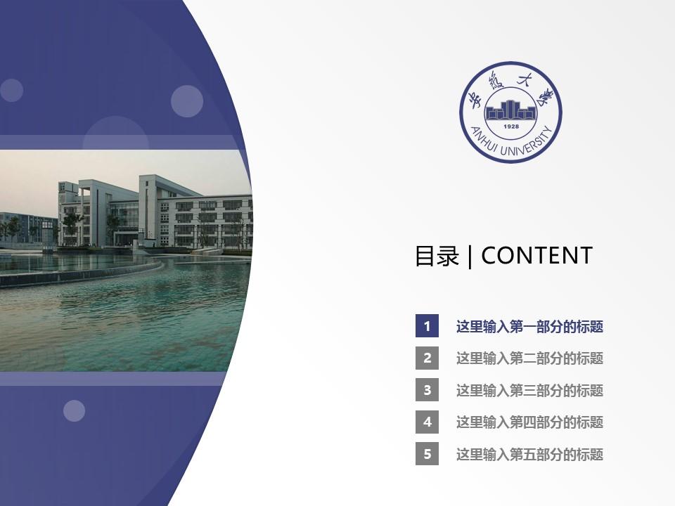 安徽大学PPT模板下载_幻灯片预览图2